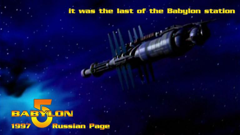 "Babylon 5 Russian Page - Cайт сериала ""Вавилон-5"""